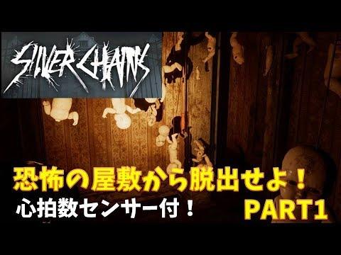 【Silver Chains】恐怖の屋敷から脱出!PART1【ホラー】