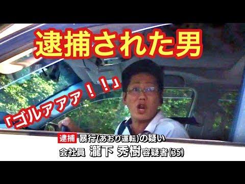 ドライブレコーダー 煽り運転 No.11
