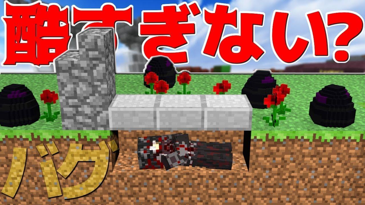 【Minecraft】酷すぎるバグに襲われ仲間も抜けるしオワタ。エッグウォーズ実況プレイ!