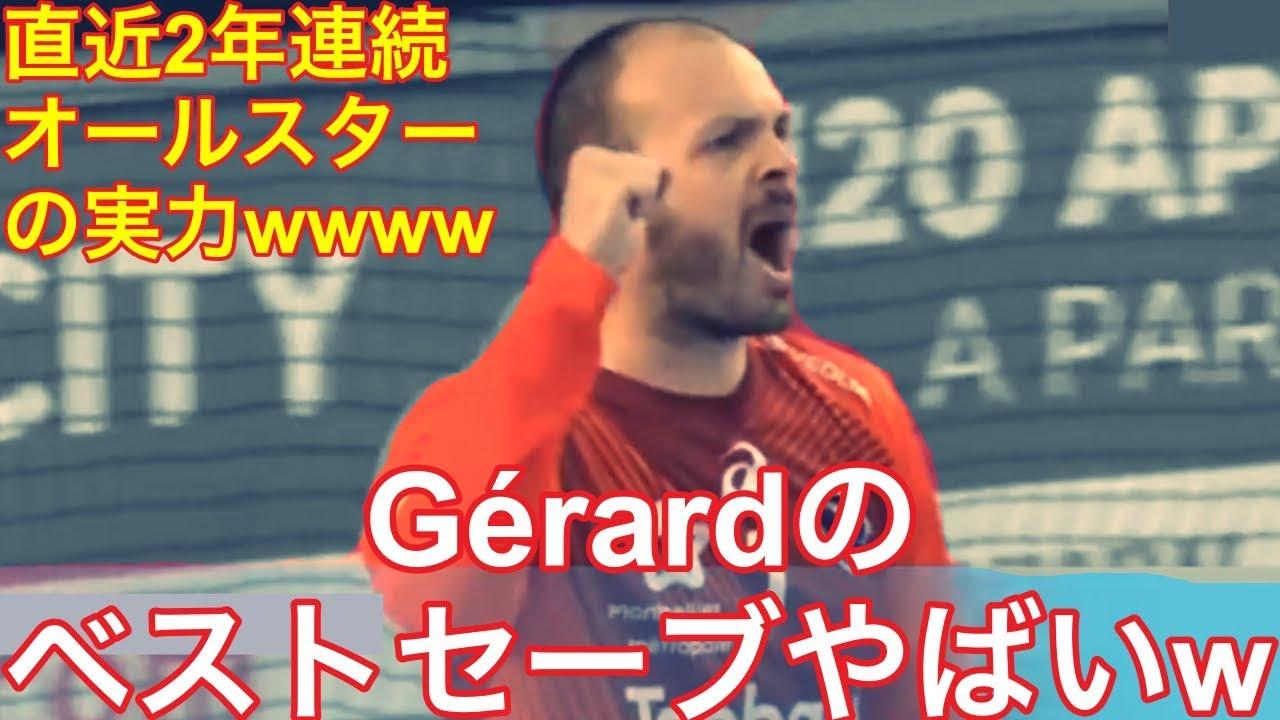 【ハンドボール】Gérard トップキーパーのヤバイセーブ集めたらマジキチw【Handball】
