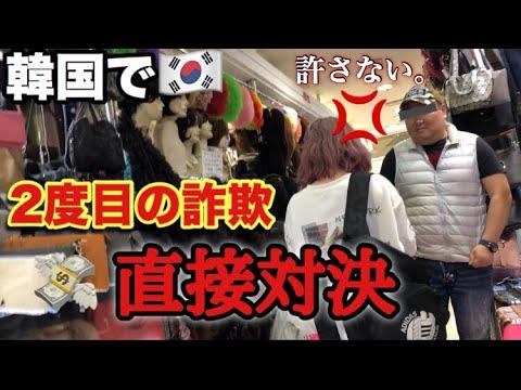 【悲報】韓国でまた詐欺に遭いました【もはや病気】