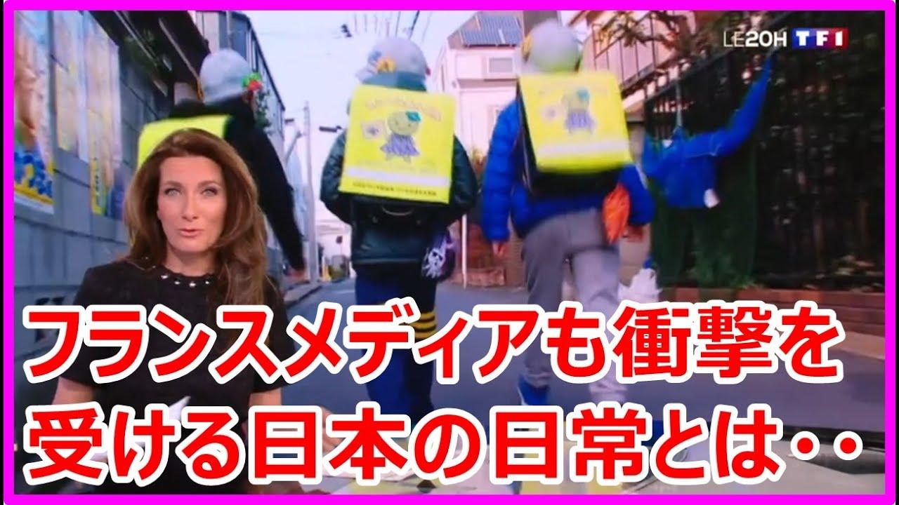 海外の反応「日本での体験は衝撃的!」仏メディアが伝えた日本の日常に外国人から驚きと羨望の声殺到!【すごいぞ日本】
