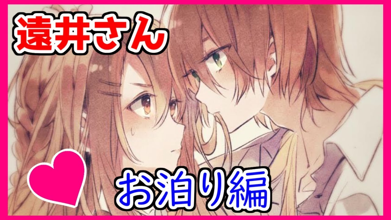 マジキチ乙女ゲーム【遠井さん】 ~お泊り編~