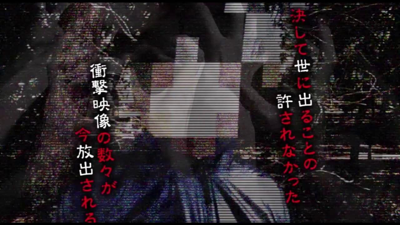 「テレビ業界 裏 心霊動画 2019  お蔵入り放出 10編」CM