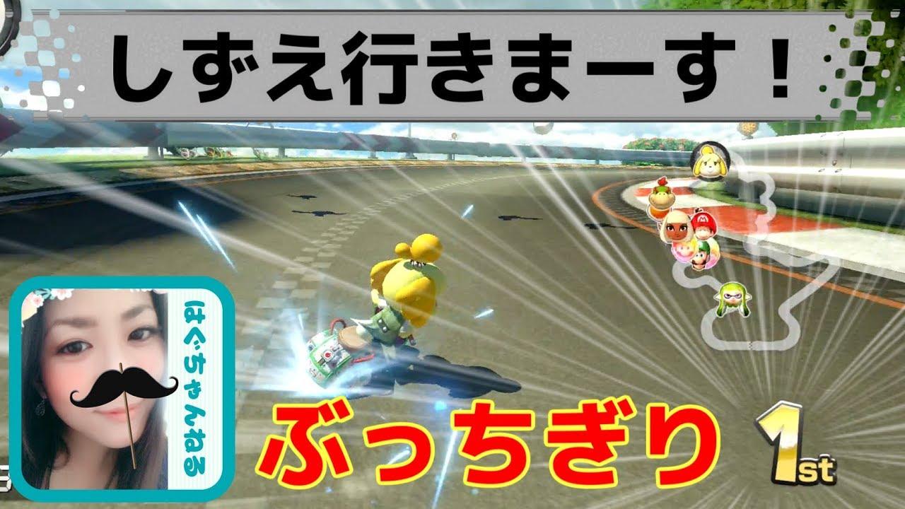 【マリオカート8DX】しずえさん出動でぶっちぎりの1位に!そして……【へたくそ女性実況】