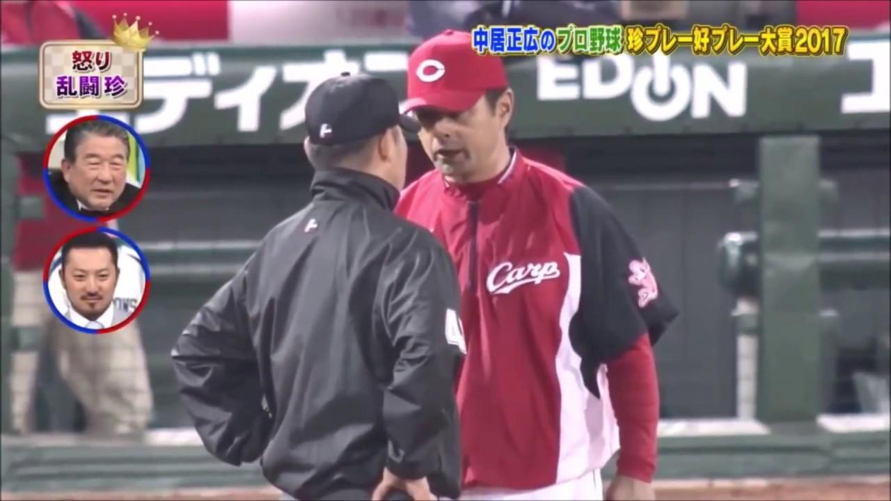 【プロ野球】~監督編~不満大爆発【珍プレー好プレー】
