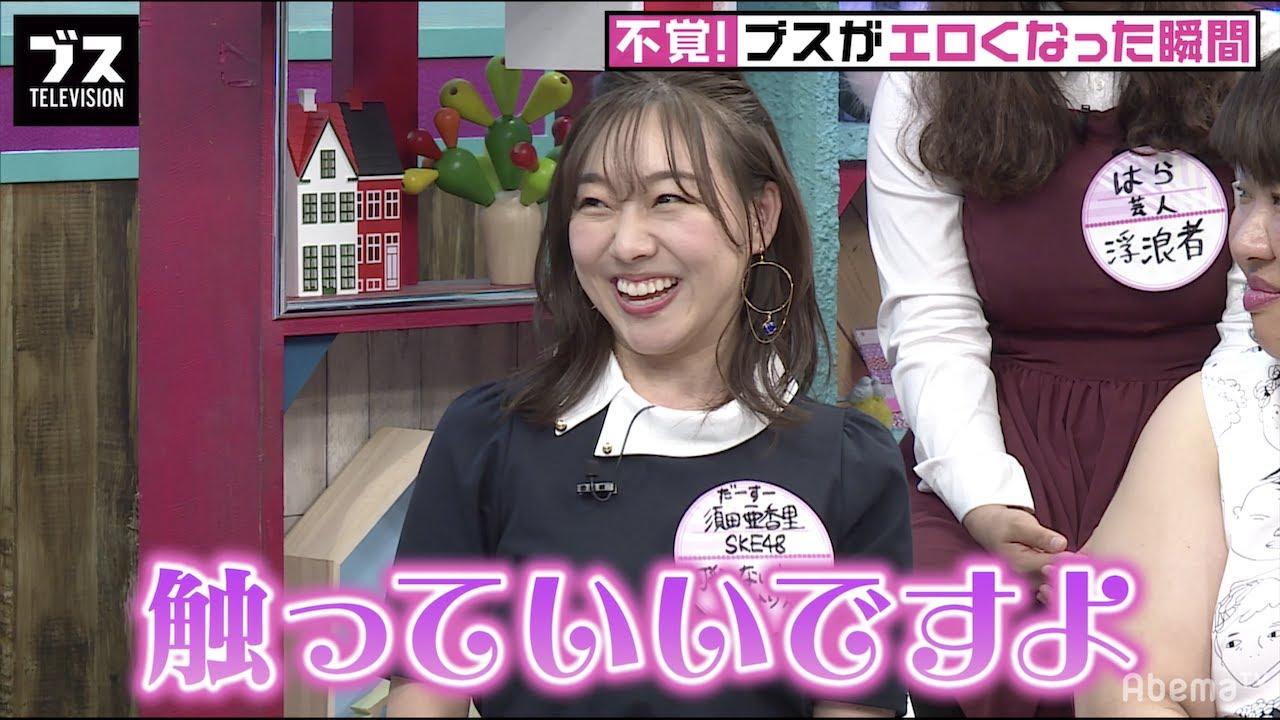 SKE48須田亜香里が「触っていいですよ♡」と音声スタッフを誘惑!? 恋愛できないアイドルが密かに楽しむ男性との触れ合いを暴露!おぎやはぎの「ブス」テレビ#122 毎週月曜よる9時アベマTVで放送中