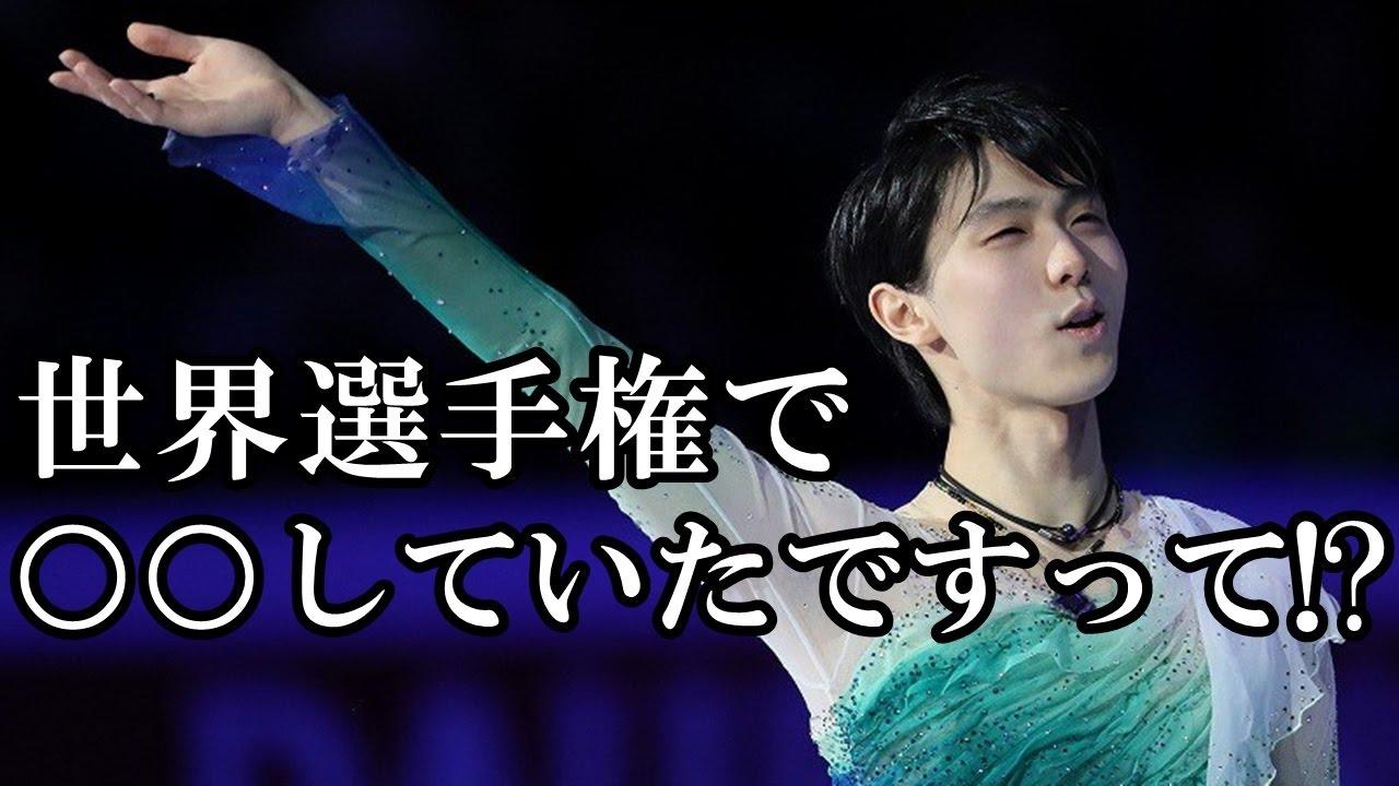 羽生結弦に感動する!!世界一の絶対王者なのに世界選手権で○○していたですって!?マジで衝撃!!仰天!!羽生結弦が氷の女神に愛される理由が素晴らしかった!!#hanyuyuzuru