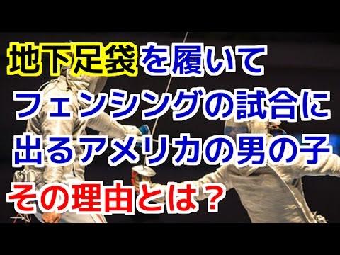 【海外の反応】 地下足袋!?を履いてフェンシングの試合に出るアメリカの男の子。その理由とは<日本好き外国人>