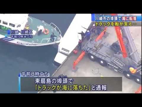 あわや大惨事に!トラックが海に転落…偶然、近くにいた船が支える