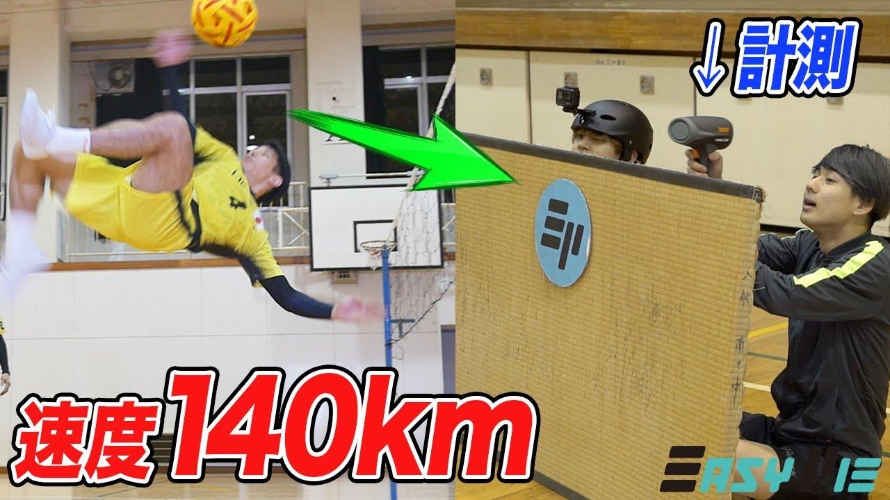 時速140キロのアタックを受けてみたw【セパタクロー日本代表のガチ】