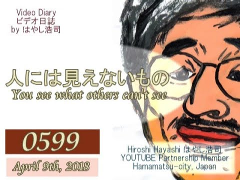 0599 Video Diaryビデオ日誌「ヒロシ、あなたはほかの人には見えないものが見えるわね」byはやし浩司Hiroshi Hayashi,April 9th, 2018