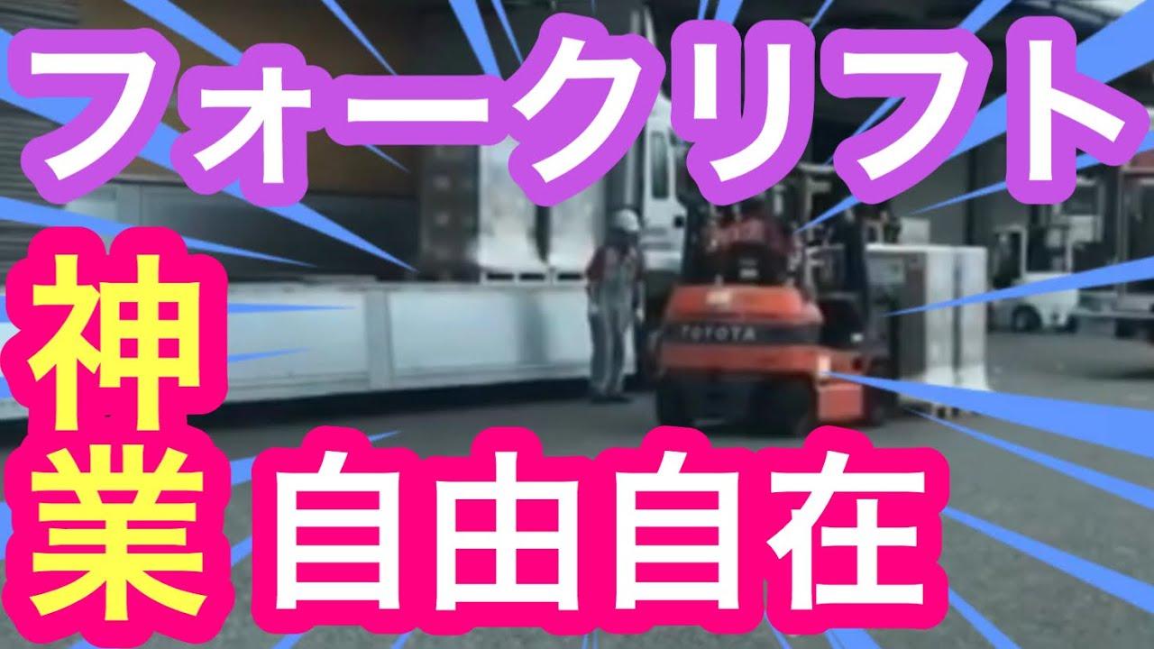 【圧巻】神業!フォークリフトの凄技操作テクニック!自由自在に操る運転技術!【物流】