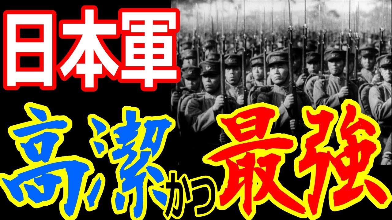 【海外の反応】日本軍は最強だった!兵力差10倍を鼻で笑っていた日本軍の強さの秘密とは…!日米戦争は世界最強を決める頂上決戦だった!ビックリ【ぞくぞく】