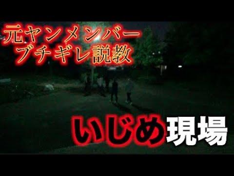 【元ヤンブチギレ】公園にてガキ同士のいじめ現場を発見したので説教してみた結果【衝撃映像】
