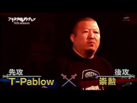 伝説を作ったT-PABLOW