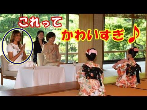海外の反応 衝撃!!感動!!「かわいすぎ♪」日本の伝統文化を満喫するメラニア夫人の笑顔!!に世界の外国人もニッコリ笑って絶賛!!