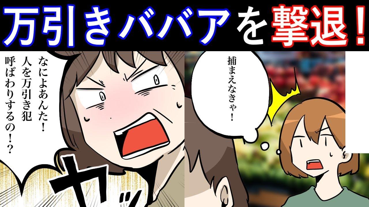 【 漫画 】万引きババア「証拠はあるの!?」→その後、まさかの展開で・・・<マンガ動画>