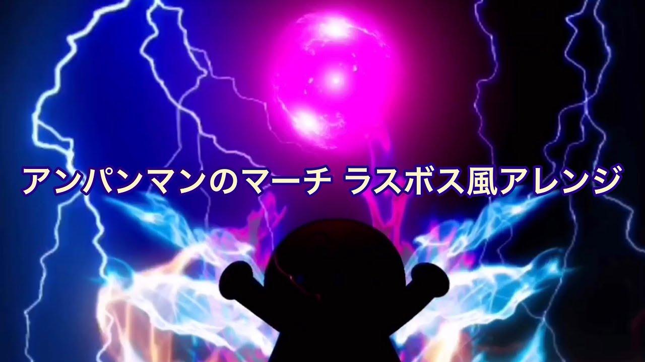 アンパンマンのマーチ 【ラスボス風アレンジ】復刻版