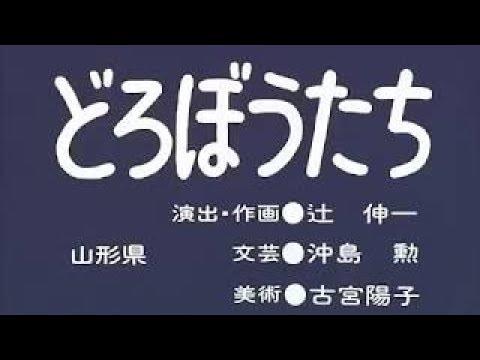 【大まぬけ】まんが日本昔ばなし「どろぼうたち」(高画質)