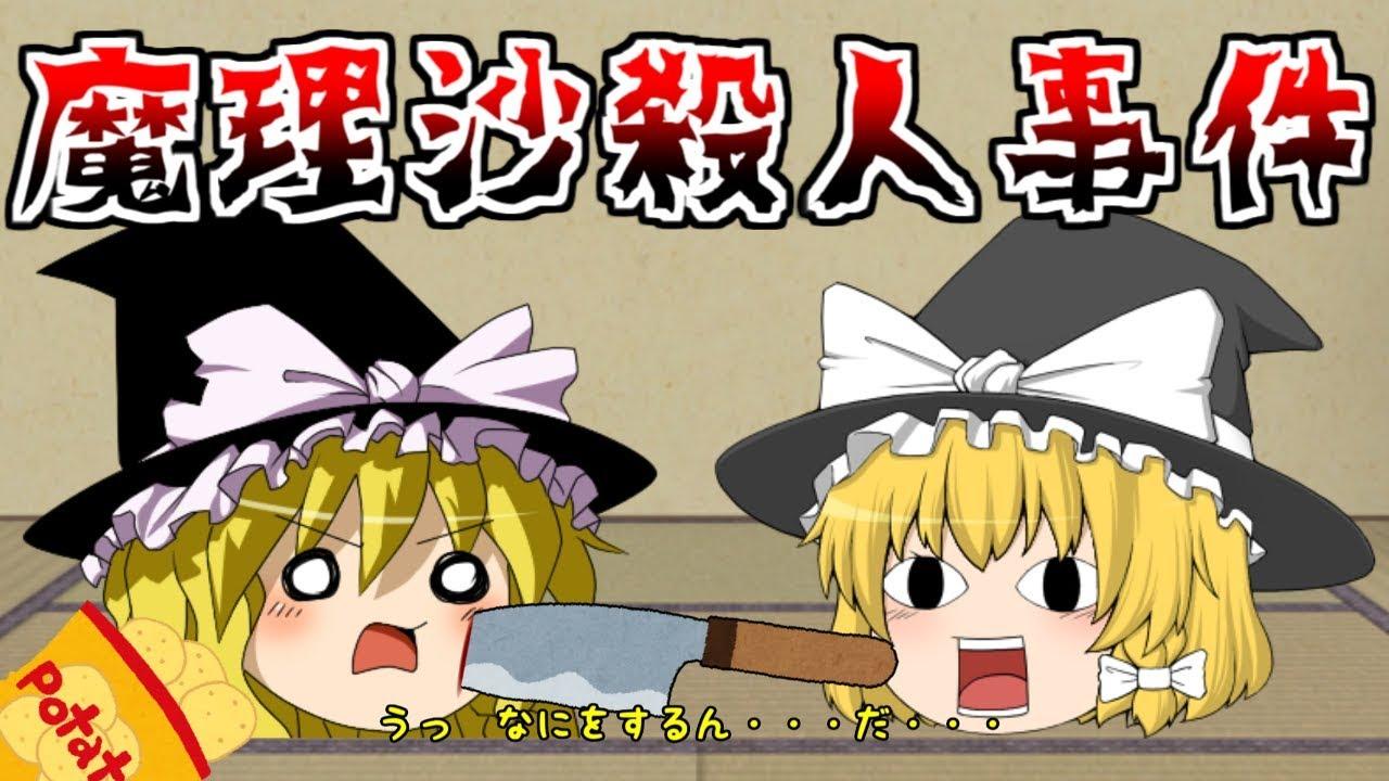 魔理沙が二人になる・・!!【ゆっくり悪徳販売】