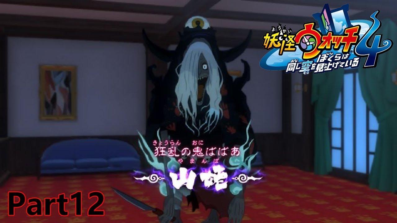 狂乱の鬼ばばあ 山姥 妖怪ウォッチ4 実況プレイ Part12 Yo-kai Watch 4