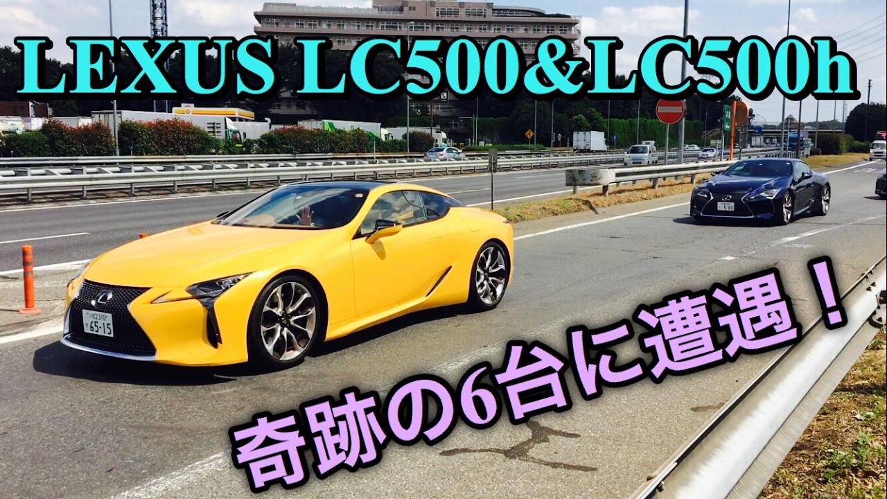 レクサスLC500&LC500h 出発!奇跡の実車6台に遭遇!LEXUS LC500&LC500h Encounter!
