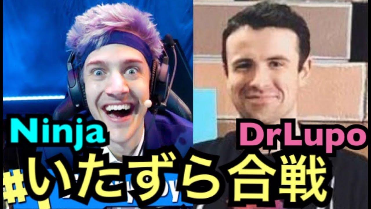 【日本語訳付き】NinjaとDrLupoの仲良いシーン集