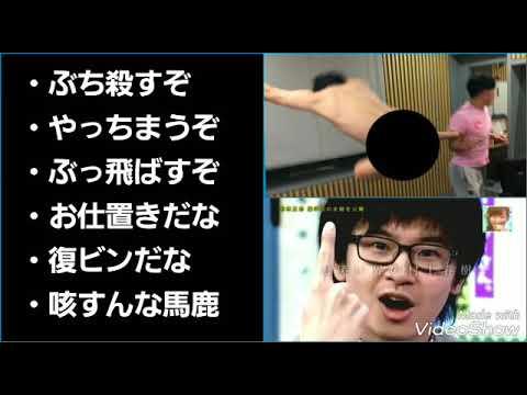 オードリー若林 怒号&お仕置きトーク集