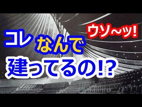 【海外の反応】衝撃!日本のある建築を見た世界が驚愕!外国人「なんで建っているんだ!?日本の技術にびっくりしたよ!」「時代を超越している…すごい!驚異的だ!」