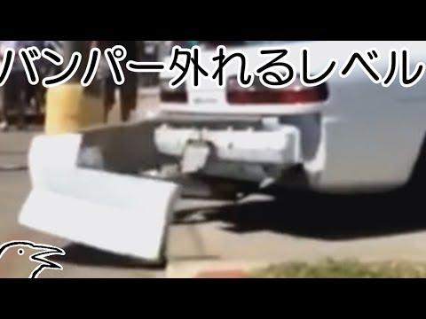 段差でバンパーが外れるレベルのシャコタンな車たち【ゆっくり実況】