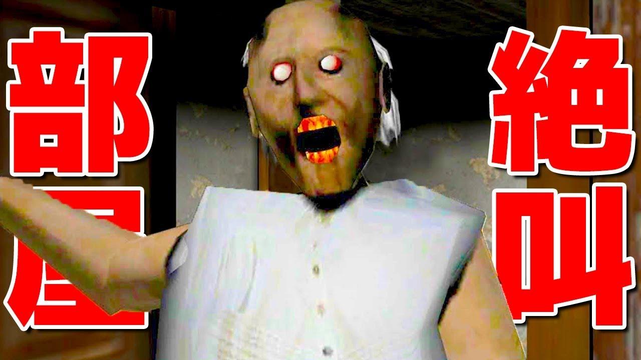 今度はババァ!殺人ハウスの玄関の鍵を探して脱出するホラーゲームで絶叫…!