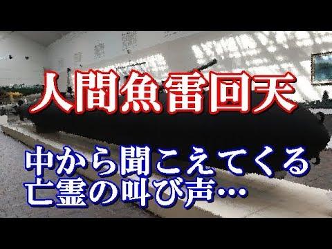 【心霊体験】人間魚雷の中から人の叫び声が【悲惨な戦争犠牲者】