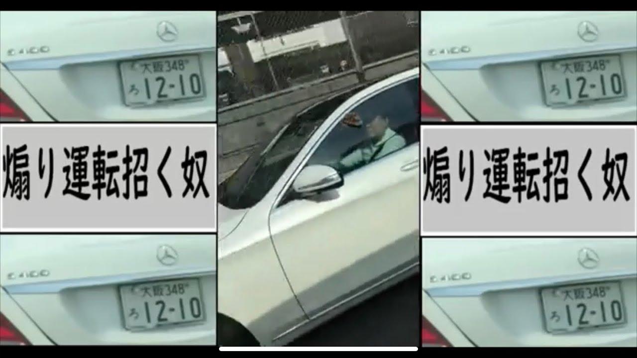 ドライブレコーダー 煽り運転 No.5