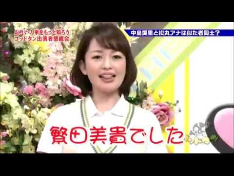 【松丸アナ】繁田アナのモノマネ