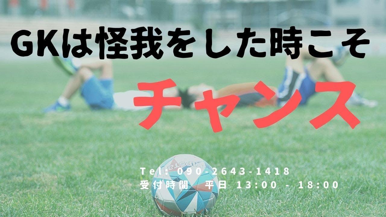 GKコーチが説く「怪我でプレイできない時にするべき事」東京GKサッカースクール