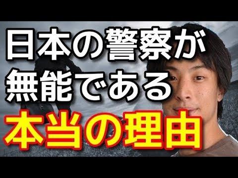 【ひろゆき】衝撃!日本の警察が無能である本当の理由がヤバすぎる…