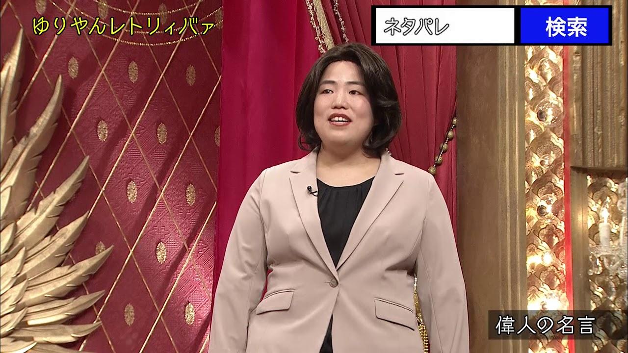 【公式】ネタパレ『偉人の名言/ゆりやんレトリィバァ』