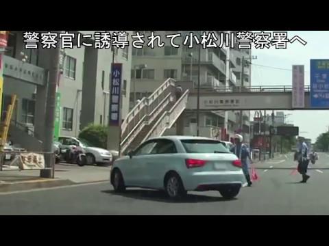煽り運転のアウディが小松川警察に捕まった瞬間【再編集版】