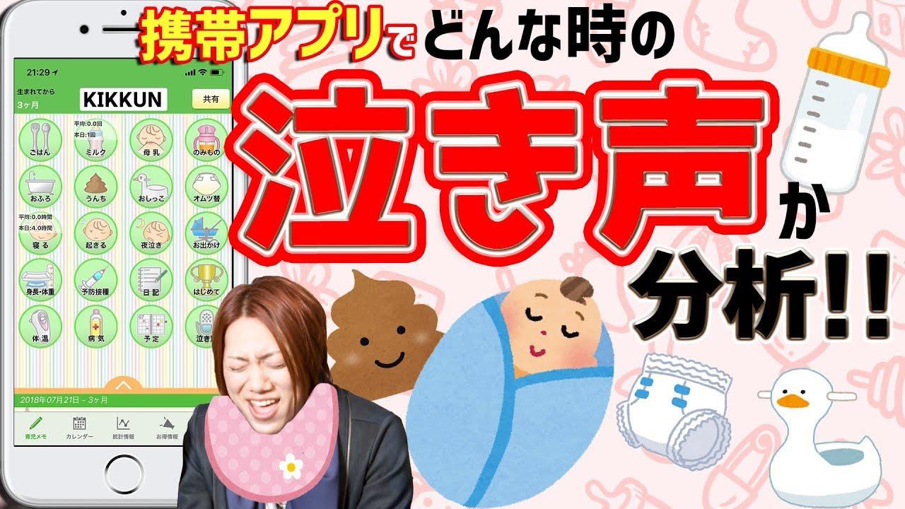 【パパッと育児】赤ちゃんの泣き声で気持ちがわかるアプリが凄い!!【MSSP/M.S.S Project】