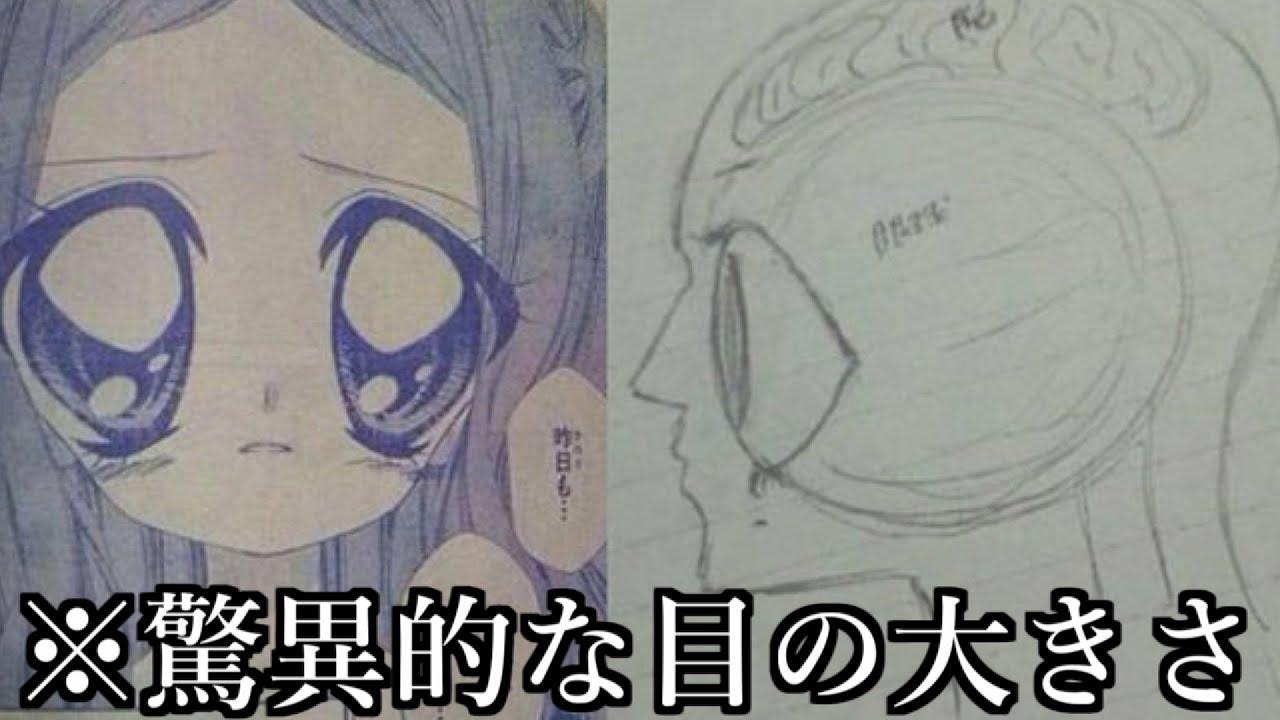 【衝撃】少女漫画雑誌「ちゃお」がツッコミどころ満載だった件wwwwww