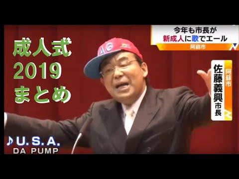 絶対に笑ってはいけない成人式2019【横浜】【北九州】【阿蘇】