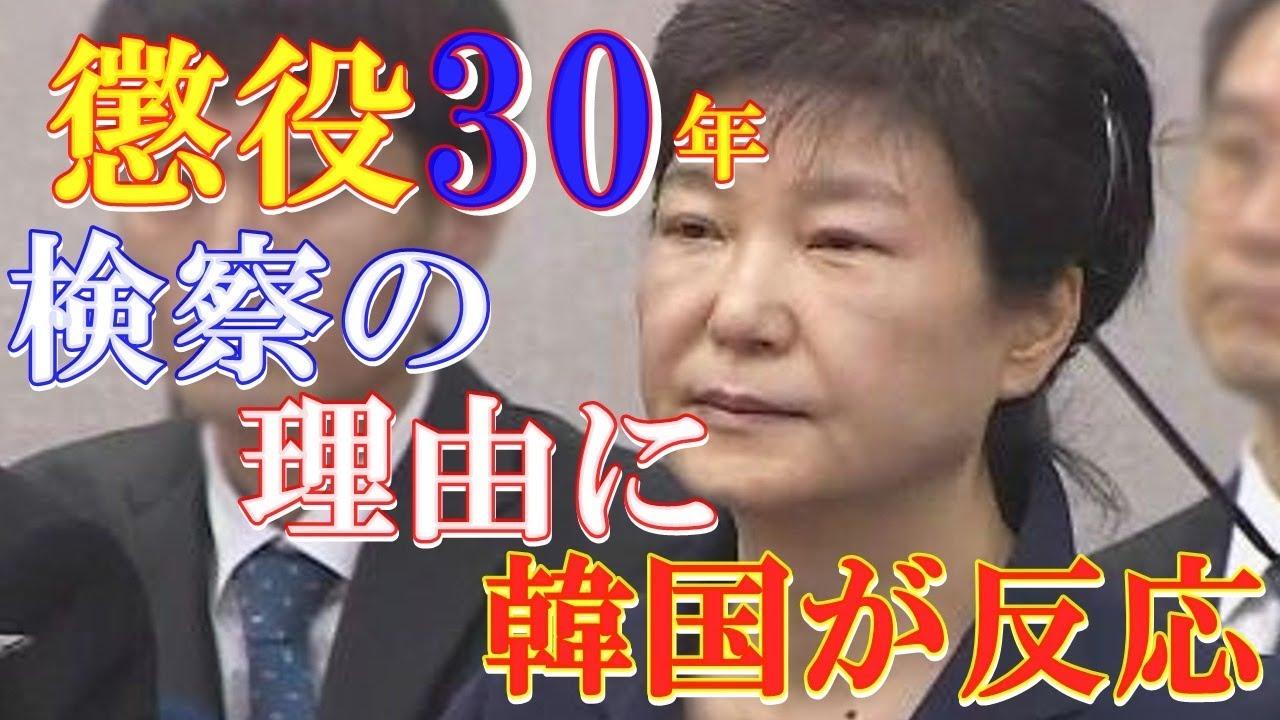 【韓国の反応】衝撃!!前大統領 朴槿恵(パク・クネ)被告!!懲役30年罰金117億円求刑!!検察の理由が・・・面白すぎると韓国人から非難の声
