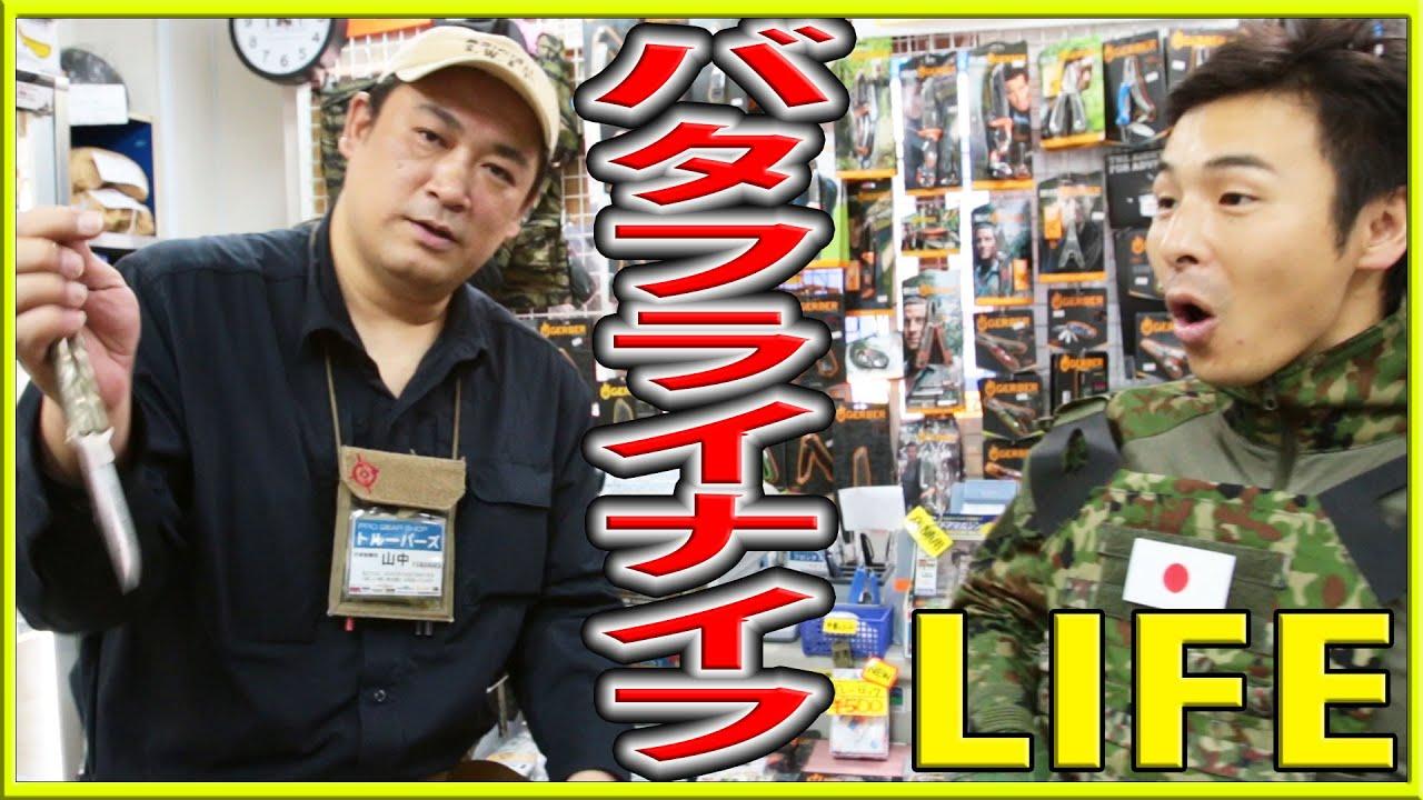 【18禁】死ぬウマさん新武器購入!指がよく切れるバタフライナイフ【LIFE】