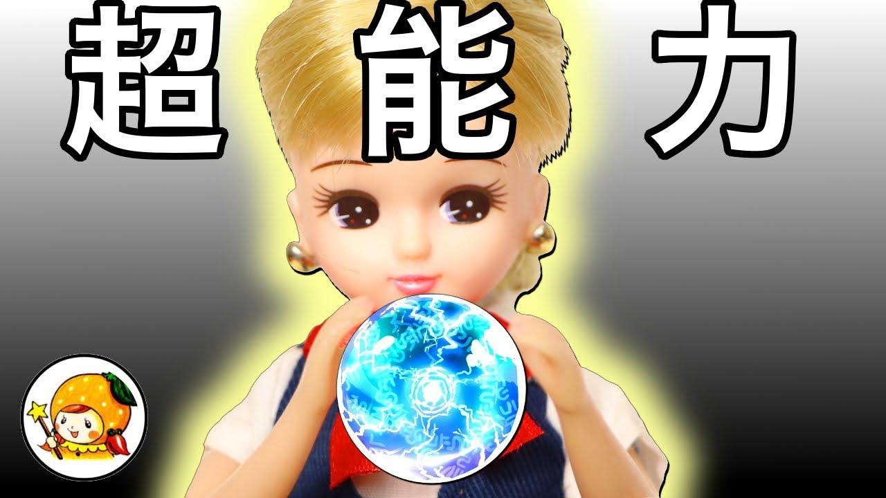 【超能力を手に入れる】リカちゃんが魔女のイタズラで不思議な力を手に入れた!?地球がなくなる危機?!