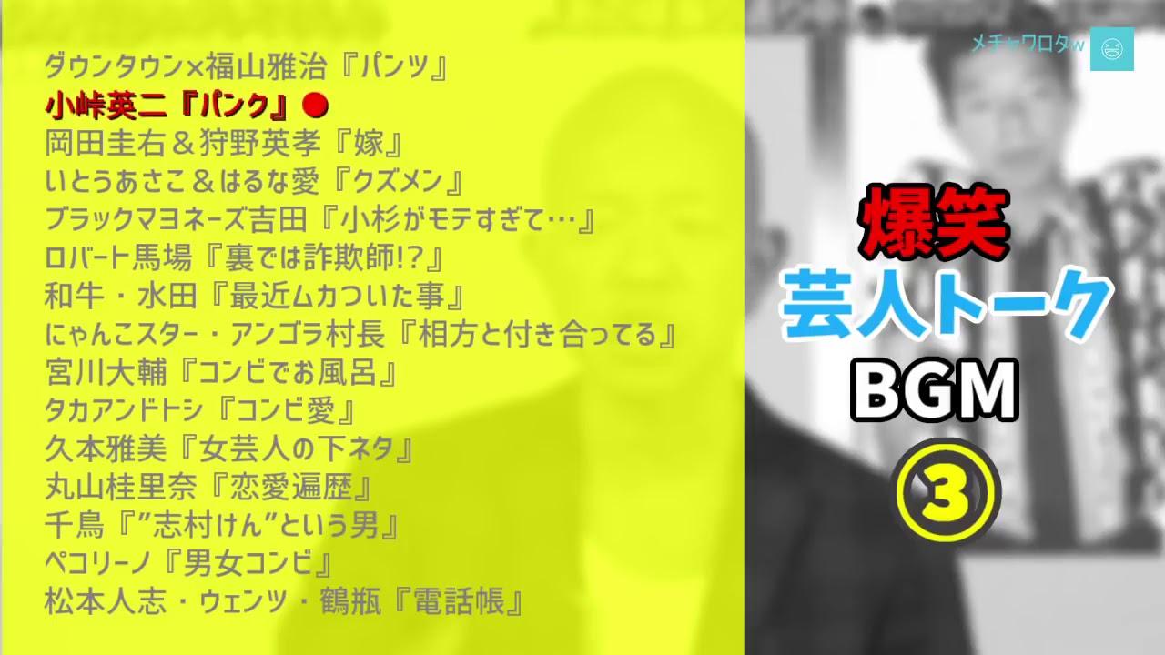 爆笑「てっぱん!!芸人トーク集」(作業・睡眠・ドライブ用BGM)