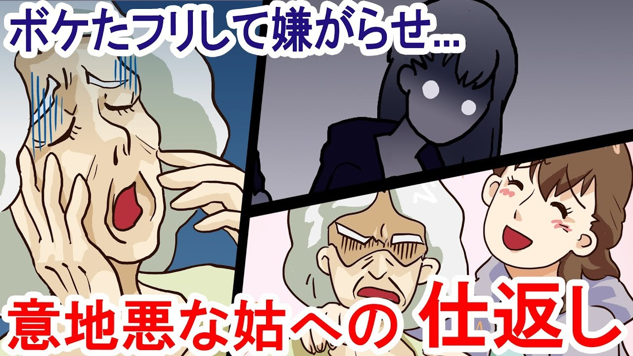 【漫画】ボケたフリしていじめる姑…→優しさで復讐!!「義母さん、今日も病院に行きましょうね〜」【マンガ動画】