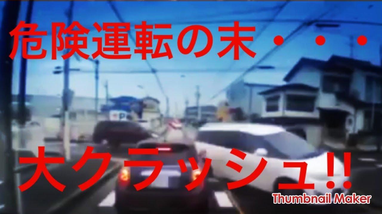 [衝撃映像]ドラレコが捉えた危険運転大クラッシュ!!
