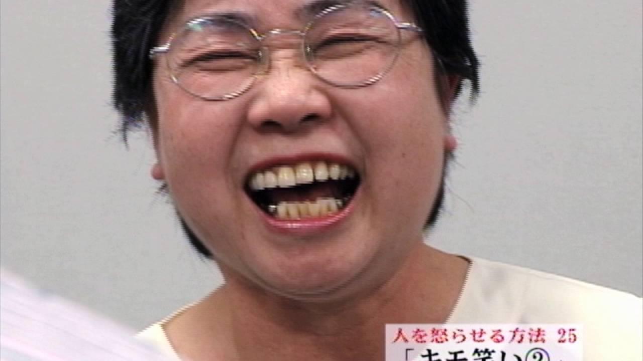 人を怒らせる方法25 「キモ笑い②」