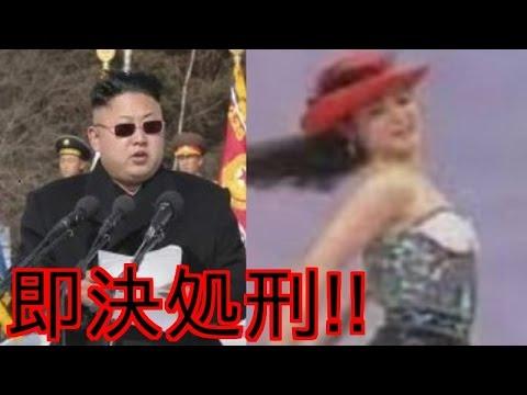 【衝撃】北朝鮮の金正恩は元カノまでも公開処刑していた!その理由と処刑法を徹底解説!!
